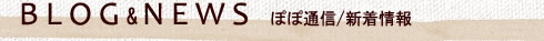 ぽぽ通信/新着情報